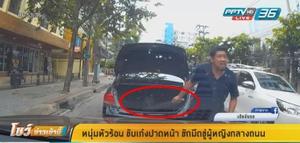 หนุ่มหัวร้อนขับเก๋งปาดหน้า ชักมีดขู่ผู้หญิงกลางถนน