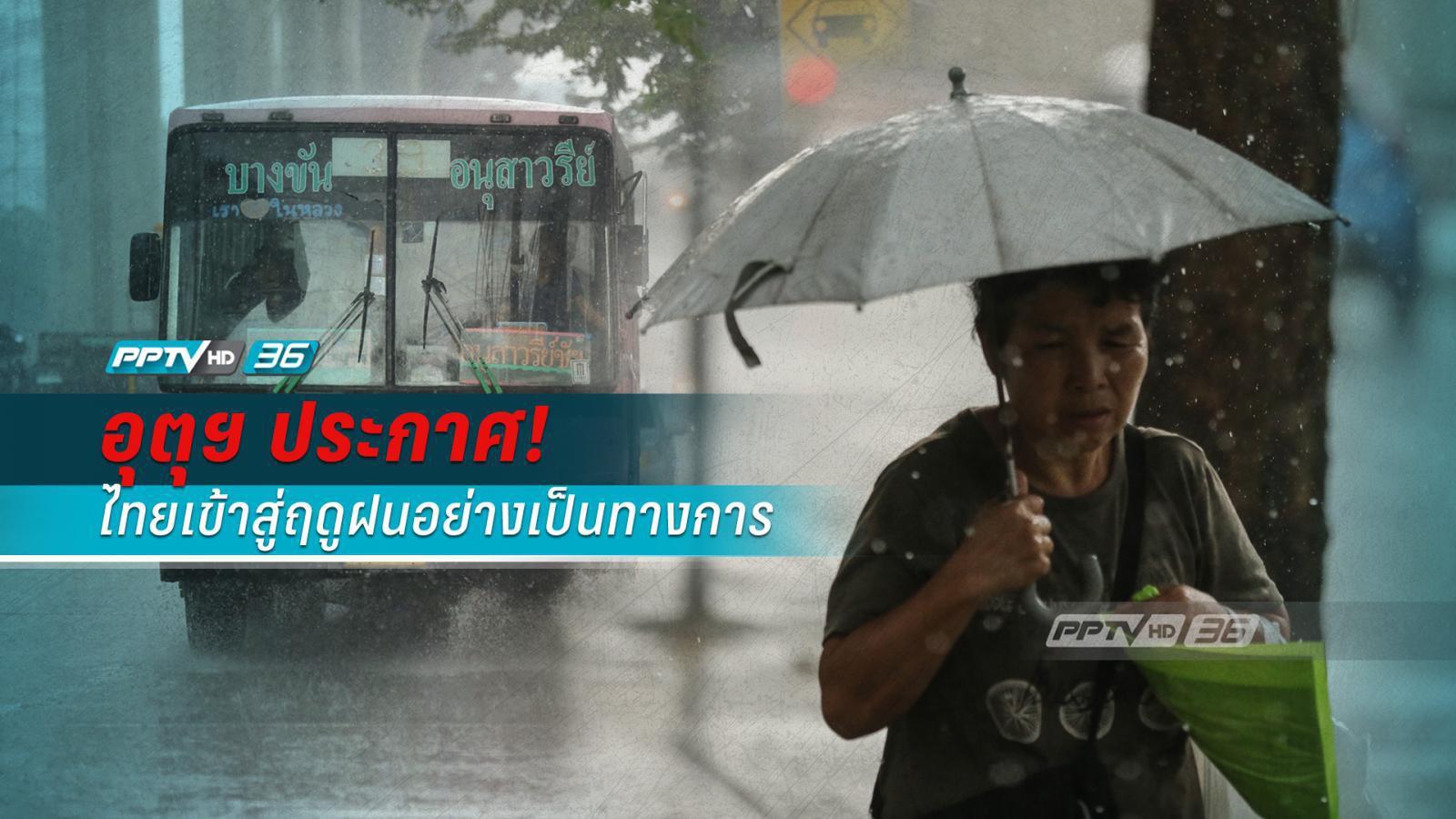 """อุตุฯ ประกาศไทยเข้าสู่ """"ฤดูฝน"""" อย่างเป็นทางการ"""
