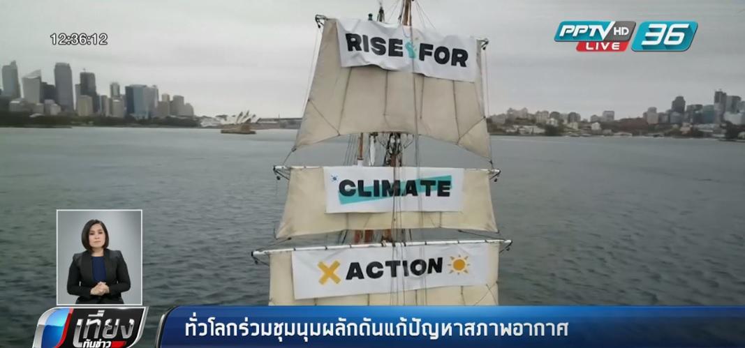 ทั่วโลกร่วมชุมนุมผลักดันแก้ปัญหาสภาพอากาศ