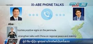 ผู้นำจีน-ญี่ปุ่น คุยผ่านโทรศัพท์เป็นครั้งแรก