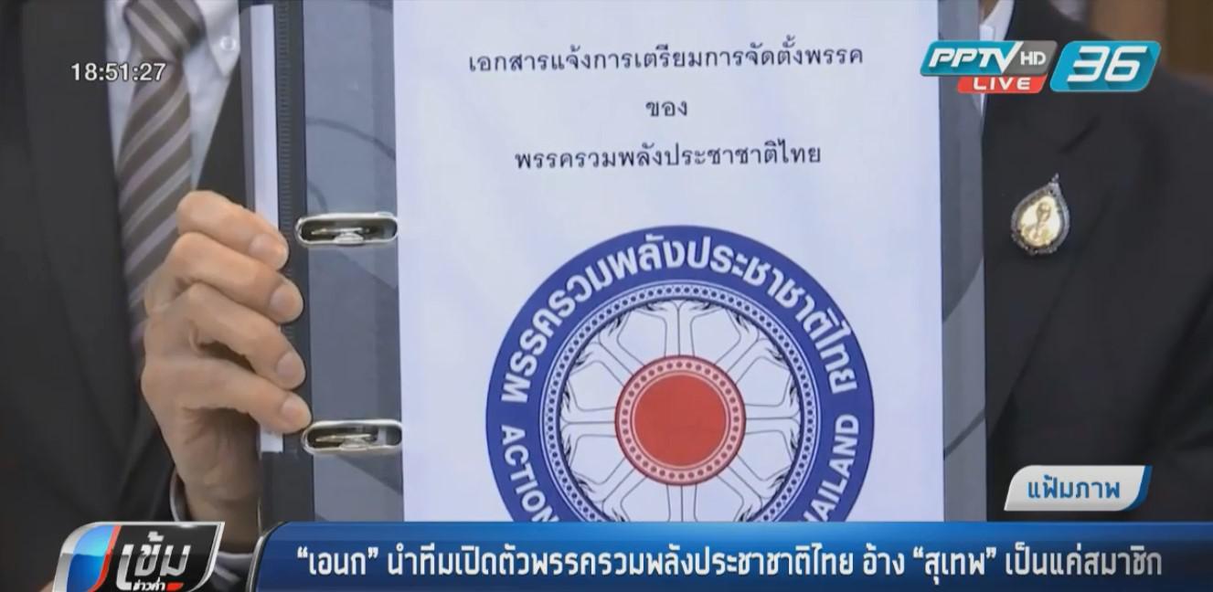 """""""เอนก""""นำทีมเปิดตัวพรรครวมพลังประชาชาติไทย อ้าง """"สุเทพ"""" เป็นแค่สมาชิก"""
