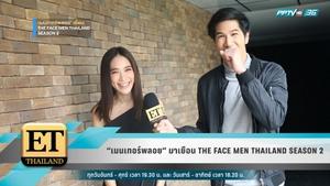 """""""เมนเทอร์พลอย"""" มาเยือน THE FACE MEN THAILAND SEASON 2"""