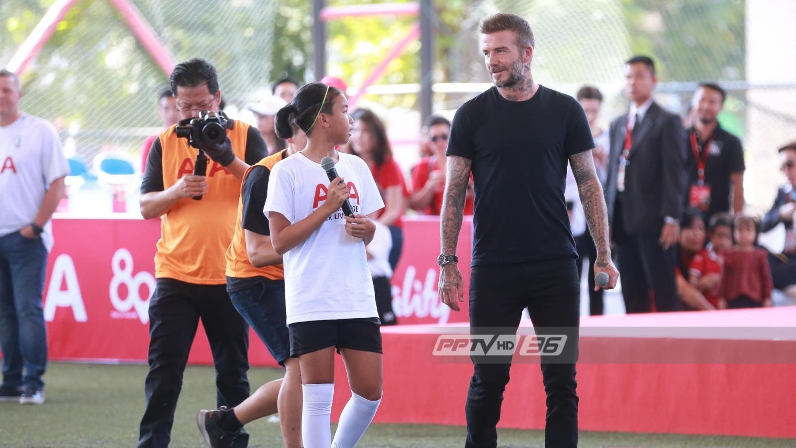 """""""เบ็คแฮม"""" ร่วมสอนฟุตบอลเด็กไทย"""
