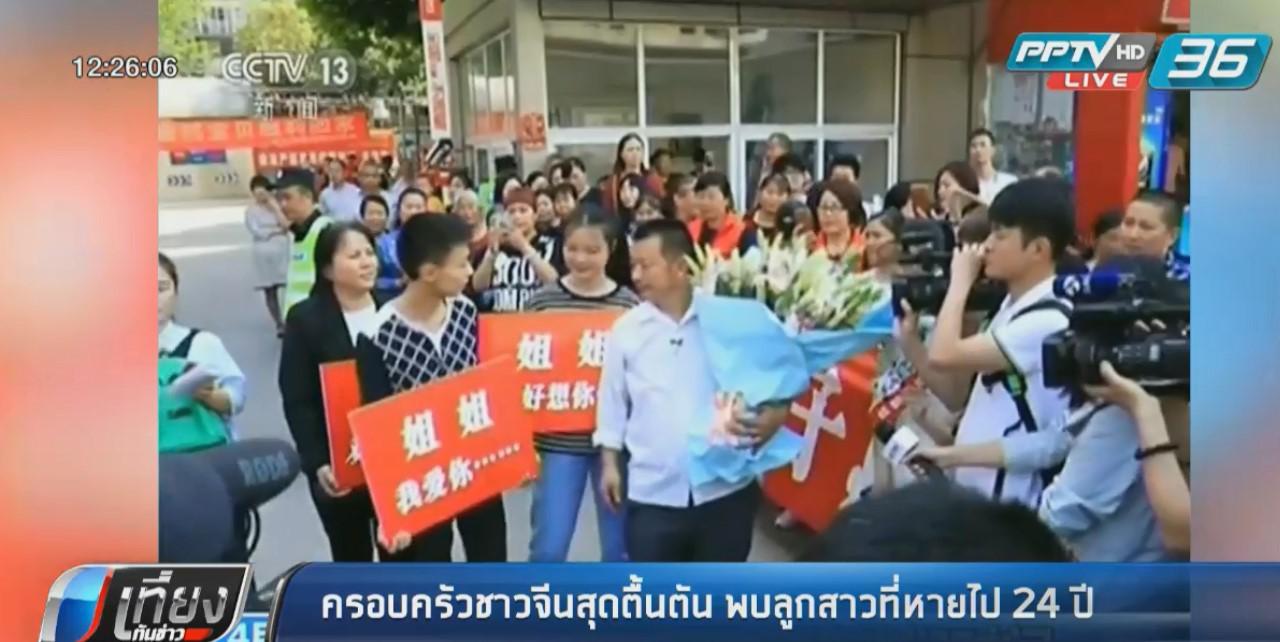"""""""ครอบครัวชาวจีน""""สุดตื้นตัน พบลูกสาวที่หายไป 24 ปี"""