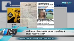 รองโฆษกตำรวจสั่งตรวจสอบ นักท่องเที่ยวสาวชาวอังกฤษ อ้างถูกข่มขืนบนเกาะเต่า