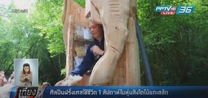 สุดแปลก!! ศิลปินฝรั่งเศสใช้ชีวิต 1 สัปดาห์ในหุ่นสิงโตไม้แกะสลัก