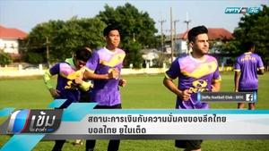 สถานะการเงินกับความมั่นคงของลีกไทย
