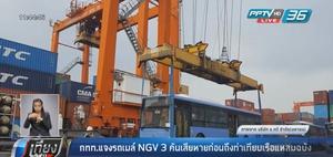 กทท.แจงรถเมล์ NGV 3 คันเสียหายก่อนถึงท่าเทียบเรือแหลมฉบัง