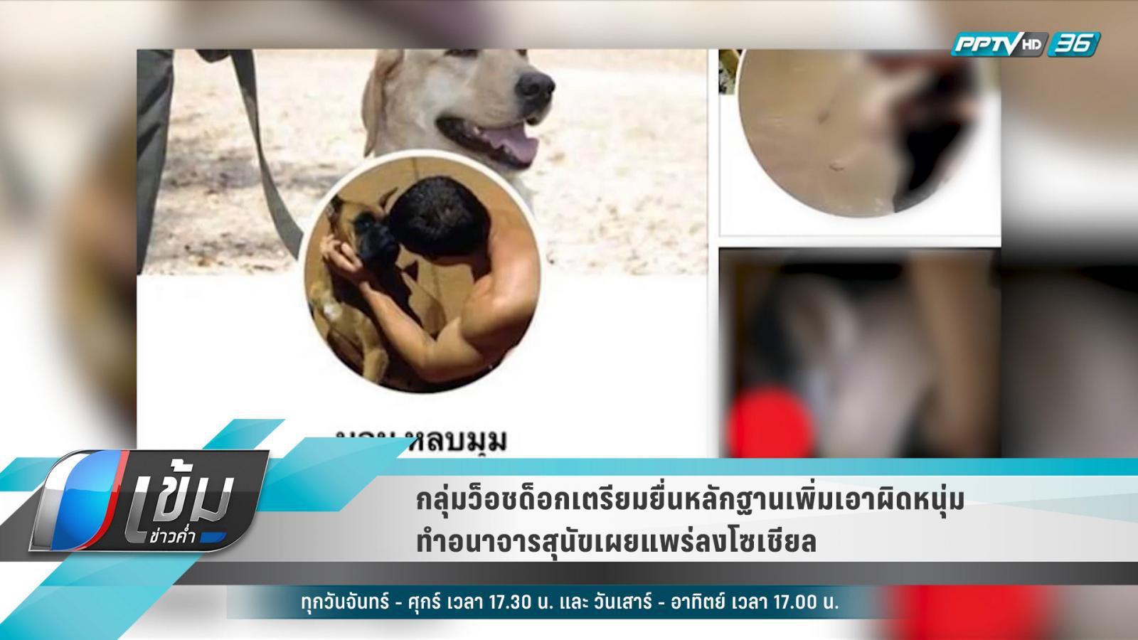 กลุ่มว็อชด็อกเตรียมยื่นหลักฐานเพิ่มเอาผิดหนุ่มทำอนาจารสุนัขเผยแพร่ลงโซเชียล