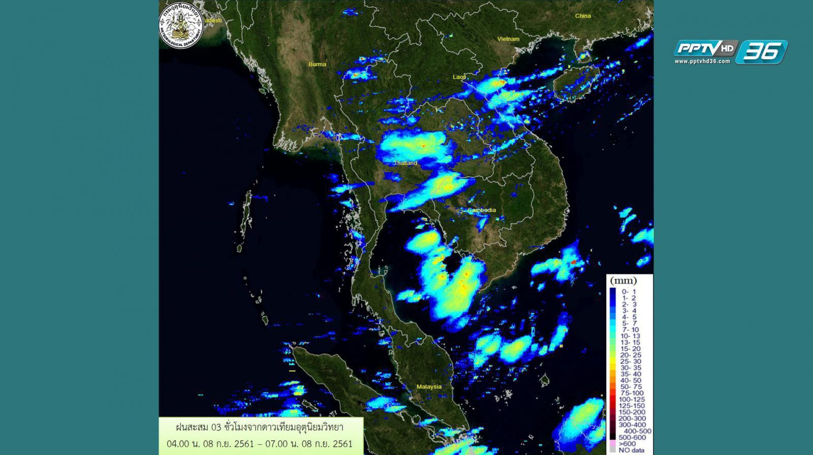 อุตุฯ เผย ไทยฝนตกหนัก 8-10 ก.ย.นี้ เตือนปชช.ระวังน้ำท่วม-น้ำป่าไหลหลาก-ดินโคลนถล่ม