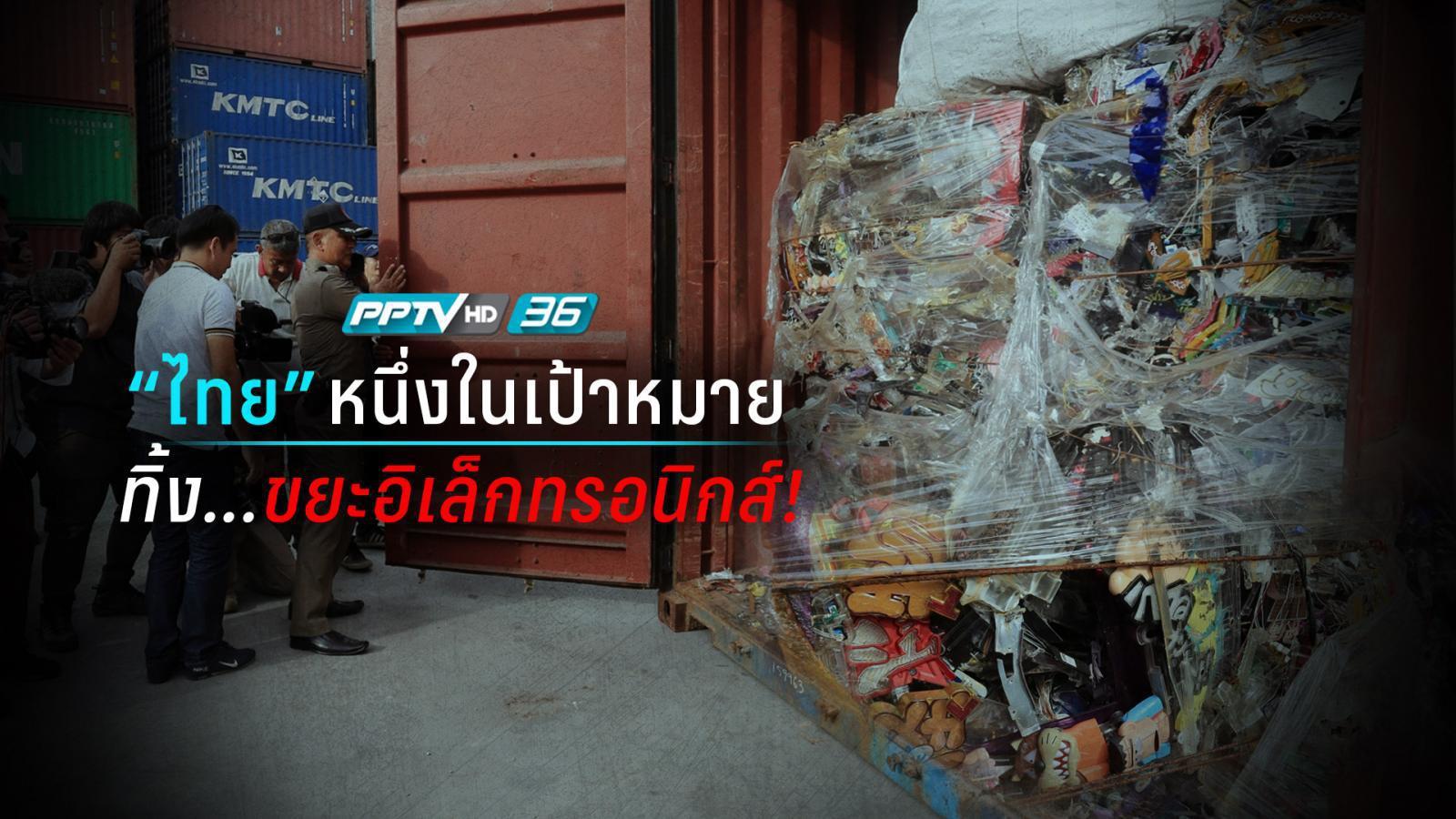 """ทำไมเมืองไทยต้องเปิดรับ""""ขยะอิเล็กทรอนิกส์"""""""