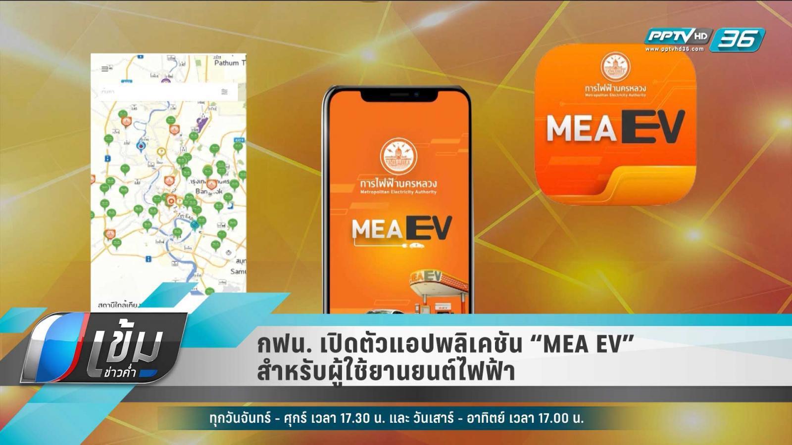 """กฟน. เปิดตัวแอปพลิเคชัน """"MEA EV"""" สำหรับผู้ใช้ยานยนต์ไฟฟ้า"""