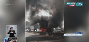 ไฟไหม้รถยนต์ทางคู่ขนานลอยฟ้าย่านตลิ่งชัน ผู้บาดเจ็บติดอยู่ในรถ
