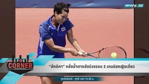 """""""ลักษิกา"""" หลั่งน้ำตา ร่วงรอบ 2 เทนนิสหญิงเดี่ยวเอเชียนเกมส์"""