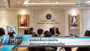 พาณิชย์เล็งเจาะช่องว่างสงครามการค้าเพิ่มส่งออกไทย