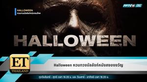"""Halloween""หวนทวงบัลลังก์หนังสยองขวัญ"
