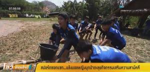 นักบอลหญิงบุกป่าตะลุยกิจกรรมเสริมความสามัคคี