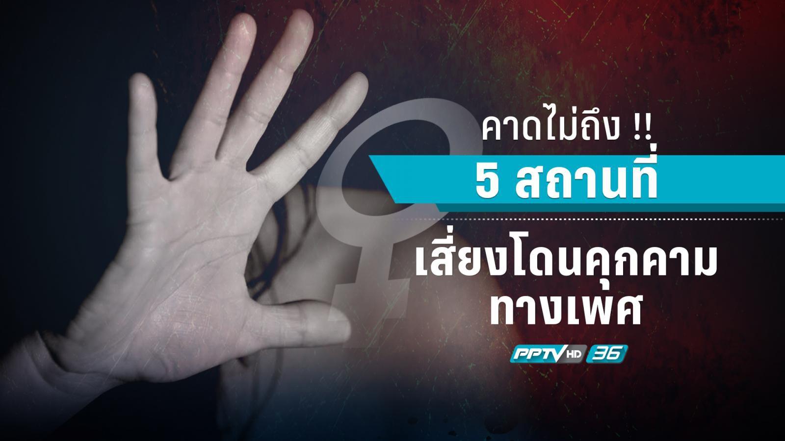 เปิด 5 จุดเสี่ยงที่คาดไม่ถึงอาจถูกล่วงละเมิดทางเพศ