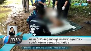 ตร.ยังไม่ฟันธงถูกฆาตกรรม ศพชายถูกตัดหัว-รอยสักหนุมาน ลอยแม่น้ำแคว