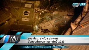 """รองปธน. สหรัฐฯ ประกาศตั้ง """"กองทัพอวกาศ"""" ภายในปี 2020"""