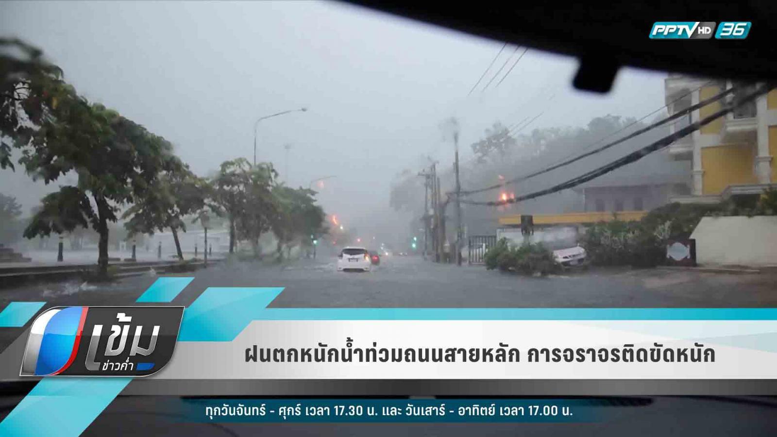 ฝนตกหนักน้ำท่วมถนนสายหลัก การจราจรติดขัดหนัก