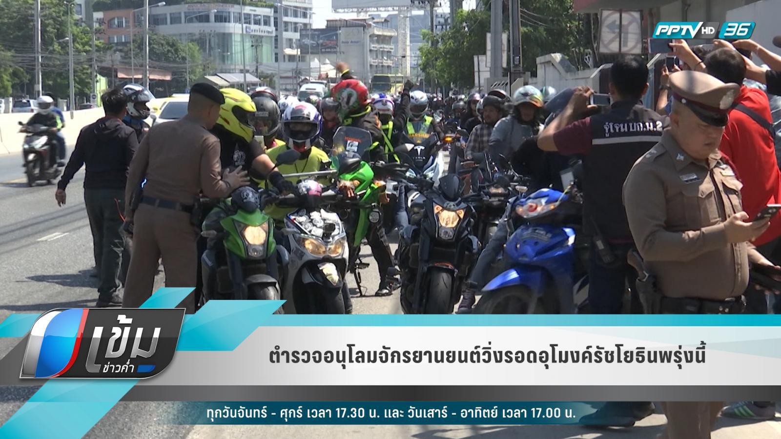 ตำรวจอนุโลมจักรยานยนต์วิ่งลอดอุโมงค์รัชโยธินพรุ่งนี้