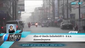 เตือน 47 จังหวัด! รับมือภัยพิบัติ 5-8 ส.ค. ฝนตกหนักทุกภาค