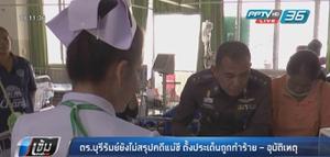 ตำรวจบุรีรัมย์ยังไม่สรุปคดีแม่ชี ตั้งประเด็นถูกทำร้าย – อุบัติเหตุ