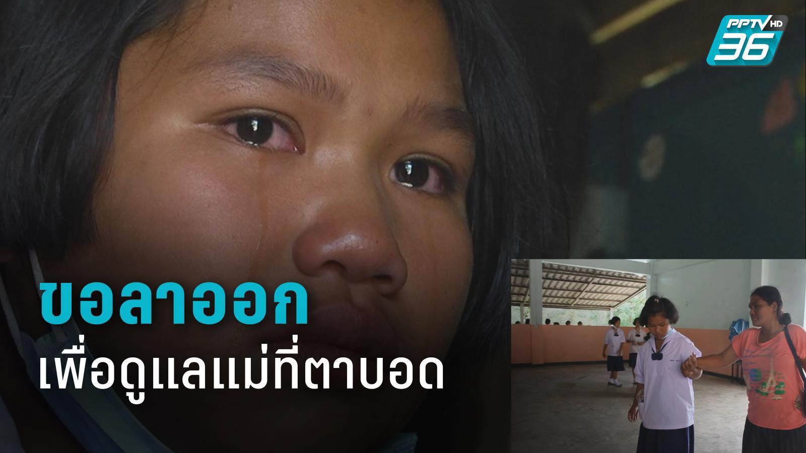 สุดรันทด! เด็กหญิงป.6 ยอดกตัญญู ขอลาออกจากโรงเรียน หวังทำงานเลี้ยงแม่ที่ตาบอด