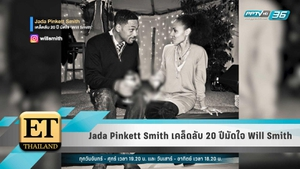 Jada Pinkett Smith เคล็ดลับ 20 ปีมัดใจ Will Smith