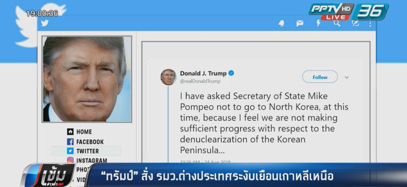 """""""ทรัมป์"""" สั่ง รมว.ต่างประเทศระงับเยือนเกาหลีเหนือ"""