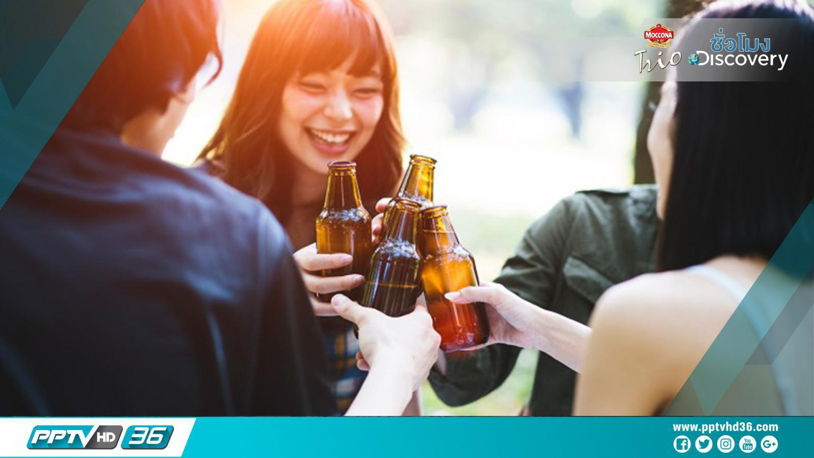 """สุขสันต์ """"วันเบียร์แห่งชาติ"""""""