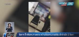 อัยการชี้ คลิปตำรวจทางหลวง หว่านล้อมตำรวจบางปะอิน เข้าข่ายผิด 2 ข้อหา