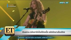 Shakira กลับมาจับไมค์อีกครั้ง หลังรักษาเส้นเสียง