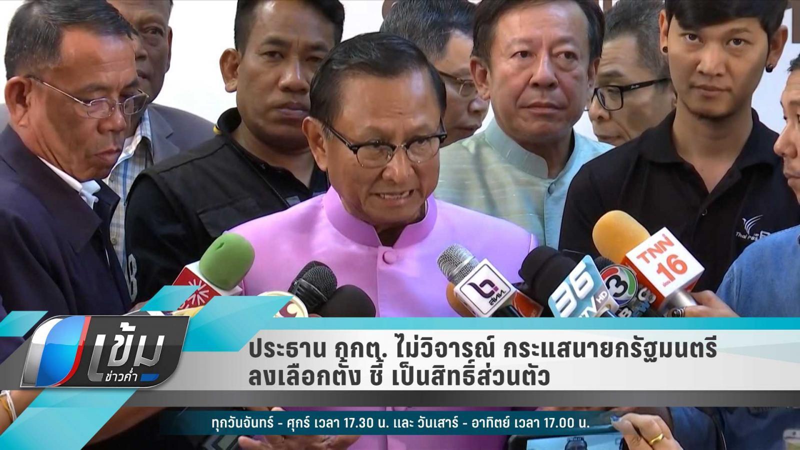 ประธาน กกต. ไม่วิจารณ์ กระแสนายกรัฐมนตรี ลงเลือกตั้ง ชี้ เป็นสิทธิ์ส่วนตัว