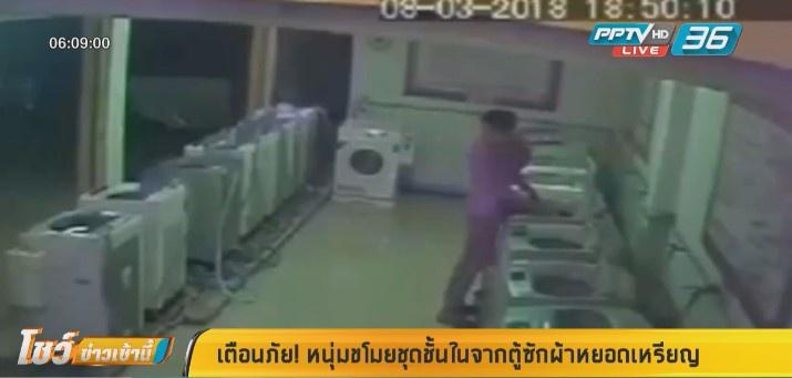 เตือนภัย! โรคจิตขโมยชุดชั้นในจากตู้ซักผ้าหยอดเหรียญ