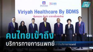 BDMS จับมือกับ วิริยะประกันภัย ส่งเสริมสุขภาพคนไทย
