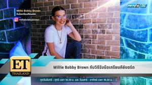Millie Bobby Brown กับวิธีรับมือเกรียนคีย์บอร์ด