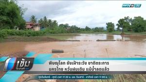 """พิษณุโลก เฝ้าระวังน้ำท่วม """"ชาติตระการ – นครไทย"""""""
