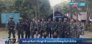 จนท.บุกจับชาวกัมพูชาข้ามแดนตัดไม้พะยูงในป่าฝั่งไทย