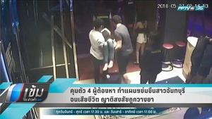 คุมตัว 4 ผู้ต้องหา ทำแผนฯข่มขืนสาวจันทบุรีจนเสียชีวิต ญาติสงสัยถูกวางยา