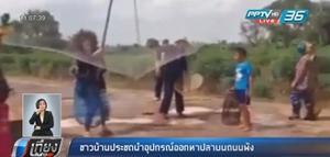 ชาวบ้านประชดนำอุปกรณ์ออกหาปลาบนถนนพัง