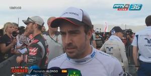 """""""อลอนโซ่"""" ประกาศอำลา F1 หลังจบฤดูกาลนี้"""