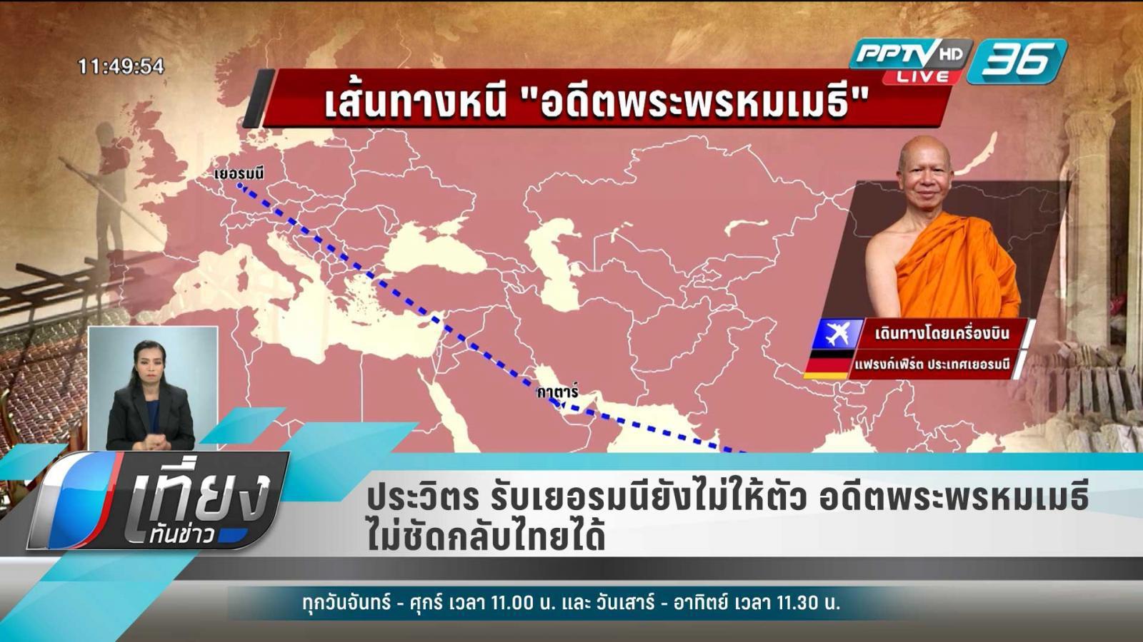 """""""ประวิตร""""รับเยอรมนียังไม่ส่งตัว """"อดีตพระพรหมเมธี""""กลับไทย"""