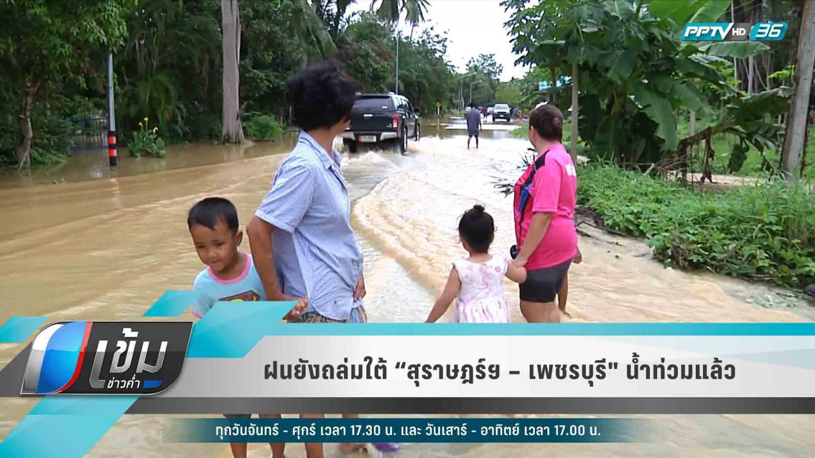 """ฝนยังถล่มใต้ """"สุราษฎร์ฯ – เพชรบุรี น้ำท่วมแล้ว"""