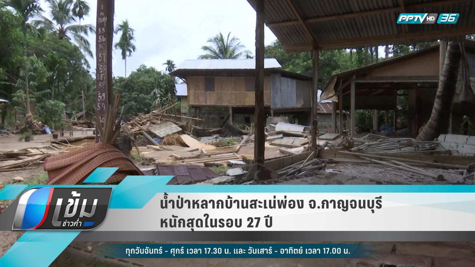 น้ำป่าหลากบ้านสะเน่พ่อง จ.กาญจนบุรี หนักสุดในรอบ 27 ปี