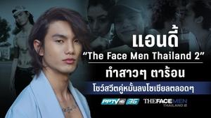 """แอนดี้ """"The Face Men Thailand 2"""" ทำสาวๆ ตาร้อน โชว์สวีตคู่หมั้นลงโซเชียลตลอดๆ"""