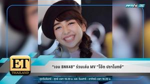 """""""เจน BNK48"""" ร่วมเล่น MV """"โอ๊ต ปราโมทย์"""""""
