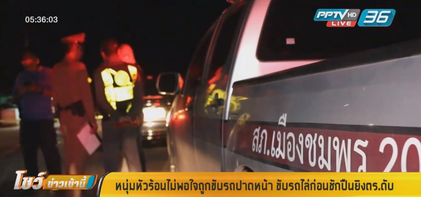 หนุ่มหัวร้อนไม่พอใจถูกขับรถปาดหน้า ขับรถไล่ก่อนชักปืนยิงตำรวจดับ