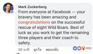 'มาร์ก ซักเคอร์เบิร์ก' แสดงความยินดีกับภารกิจช่วยทีมหมูป่าในเพจ Thai NavySEAL